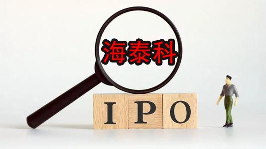 海泰科IPO遭四轮问询:短期应收账款高企现金流受承压,营收过度依赖外销问题难解