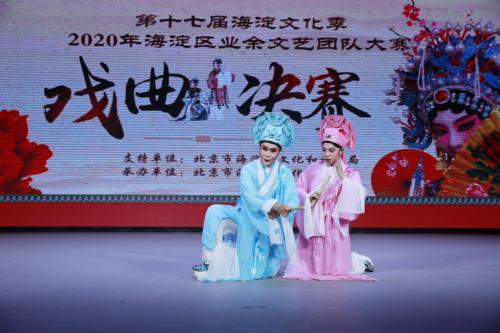 2020年海淀业余文艺团队大赛系列活动圆满举办