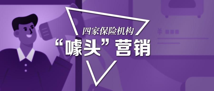 """银监会曝光四家机构网络保险违规行为!新规下 """"噱头""""营销能消失吗?"""