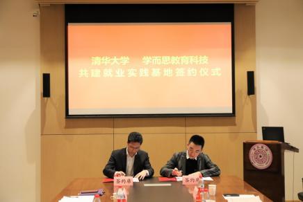 清华大学与学而思共建就业实践基地