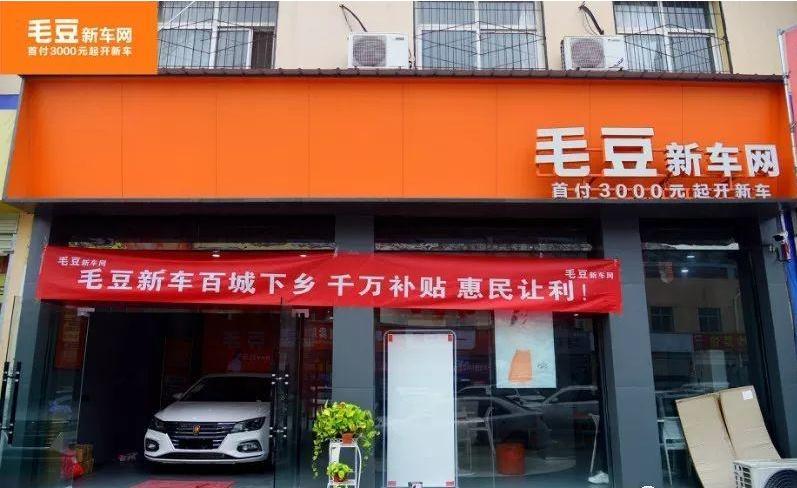 usdt不用实名(caibao.it):汽车融资租赁助力市场下沉:毛豆新车引领行业规范化生长 第2张