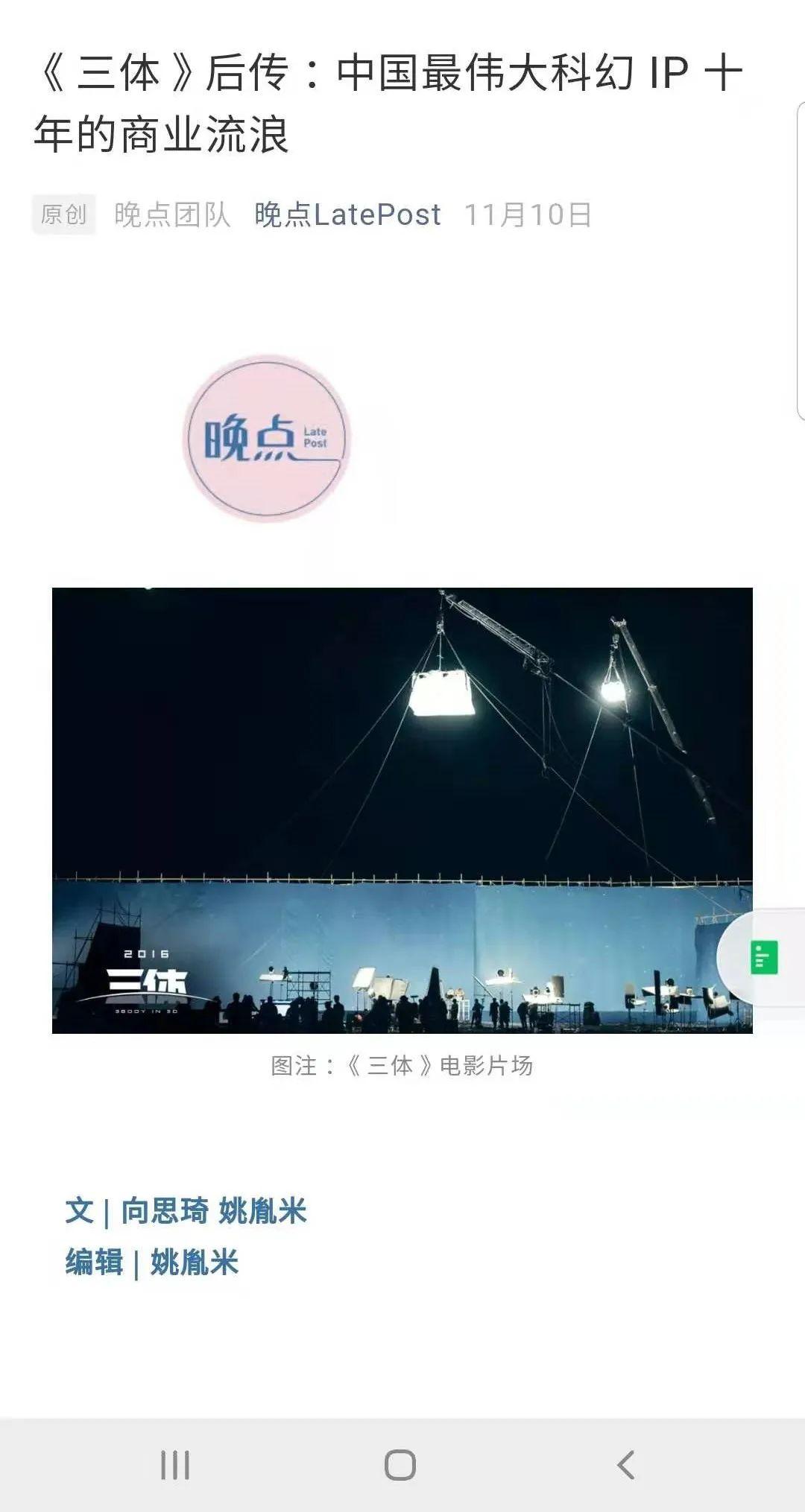 电银付(dianyinzhifu.com):游族林奇、许��的《三体》往事 第4张