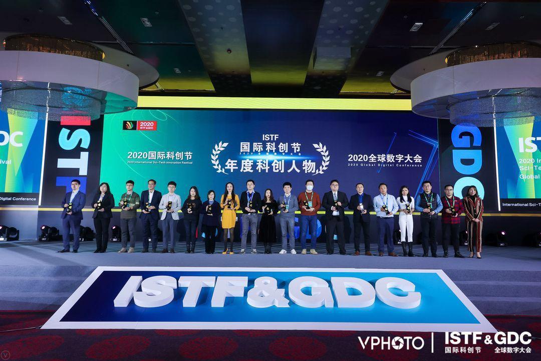 科创之光奖项揭晓 联想、中国燃气等获颁数字化创新大奖