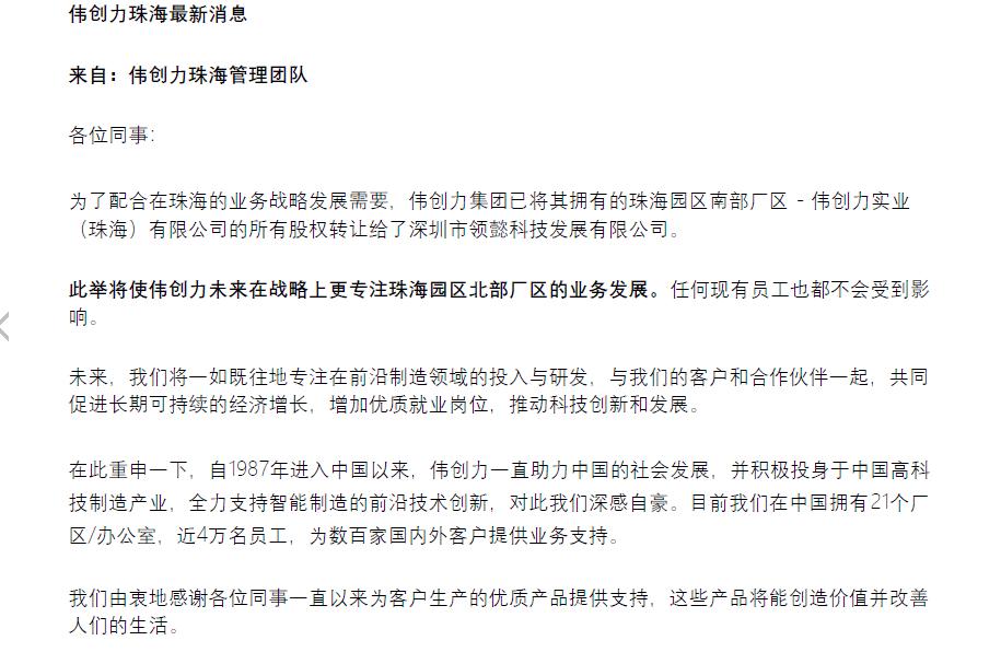 电银付使用教程(dianyinzhifu.com):美国制裁华为,这家代工厂敏捷住手代工!19个月后了局凄凉:收入不到200万,还被母公司甩卖 第3张