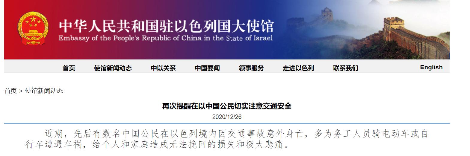 中国驻以色列大使馆:数名在以务工人员因交通事故意外身亡,要提高安全意识
