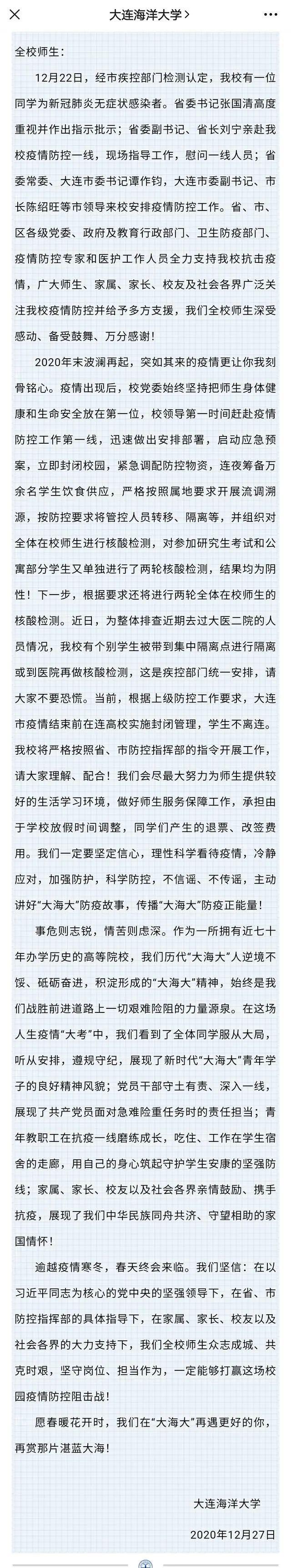 深圳新增1例无症状感染者,近期曾2次到北京出差
