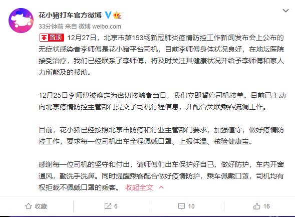 电银付app使用教程(dianyinzhifu.com):北京一网约车司机熏染新冠病毒:花小猪官方转达 第1张