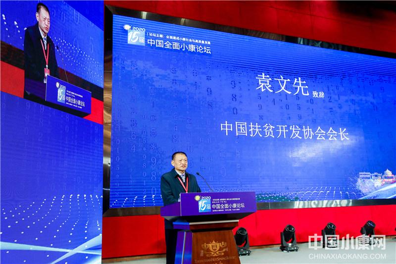 中国扶贫开发协会会长袁文先