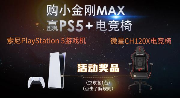 『电银付』pos机(dianyinzhifu.com):微星2K 165Hz小钢炮显示器开卖:电竞+专业修图、得手2499<元> 第8张