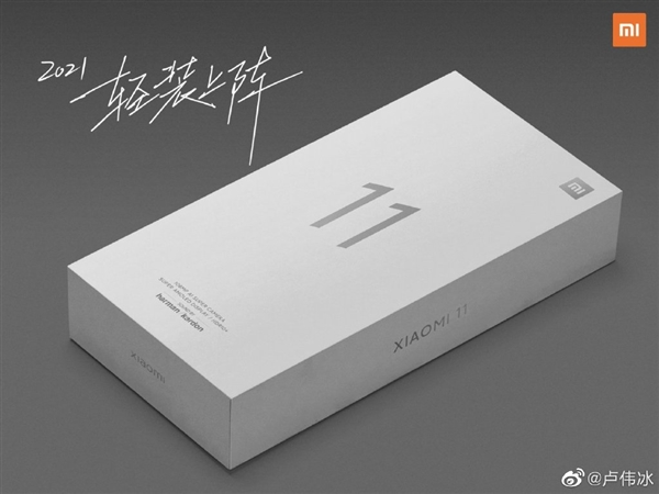 电银付大盟主(dianyinzhifu.com):留一手!新闻称小米11 Pro将在春节后公布 售价会更贵 第2张