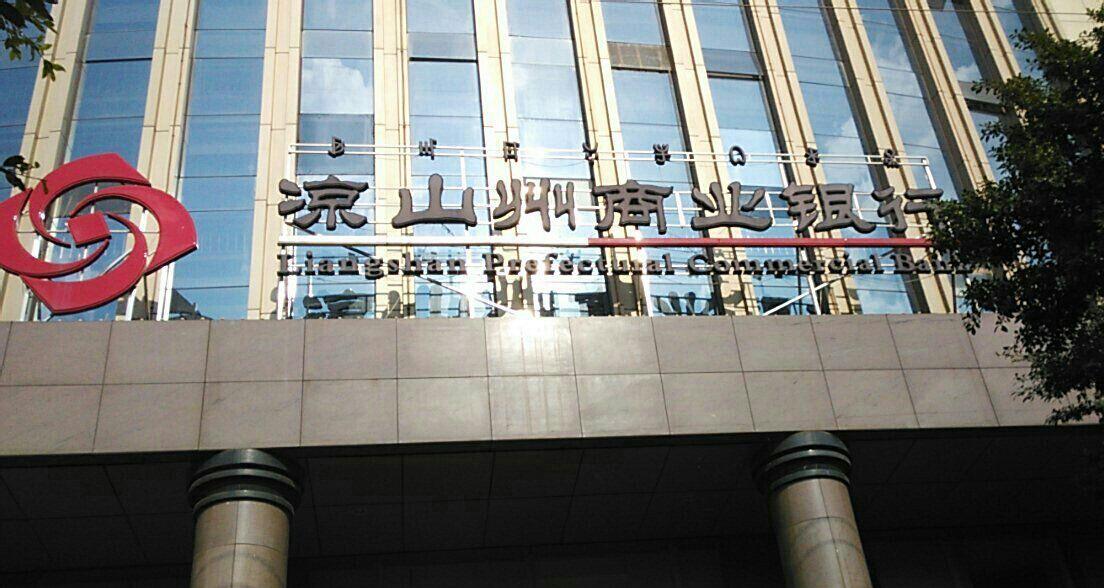 凉山州商业银行被诈骗贷款超9000万元 案发后超过九成未能归还