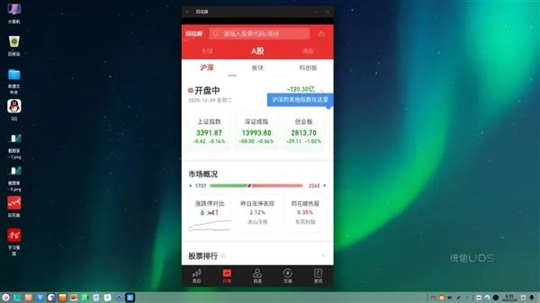 电银付app安装教程(dianyinzhifu.com):微信、QQ等众多盛行安卓APP上线统信UOS:界面首曝 第4张