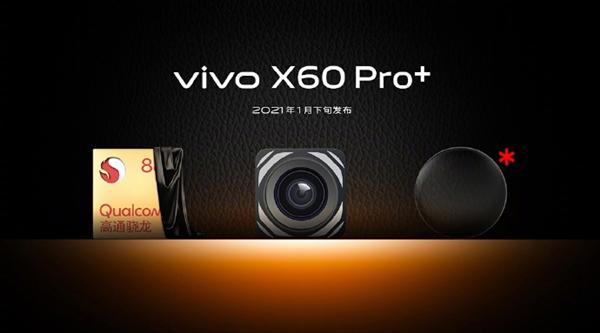电银付免费激活码(dianyinzhifu.com):下月见!vivo X60 Pro+官宣:高通骁龙888没跑了 第1张
