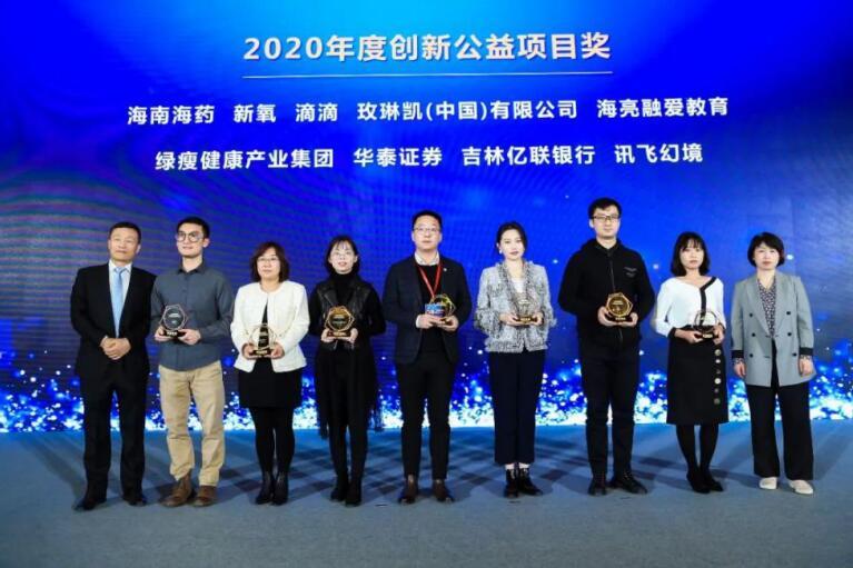 """努力践行企业社会责任 亿联银行荣获""""2020年度创新公益项目奖"""""""