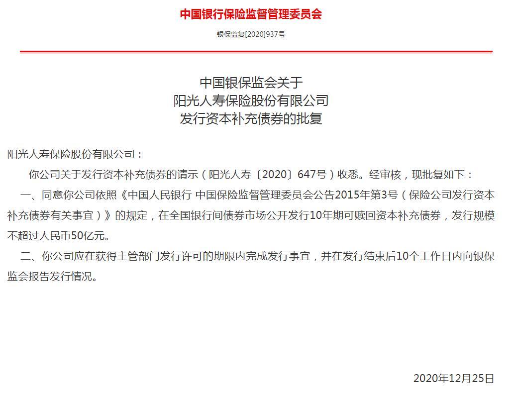 银监会:同意阳光人寿发行规模不超过50亿元的资本补充债券