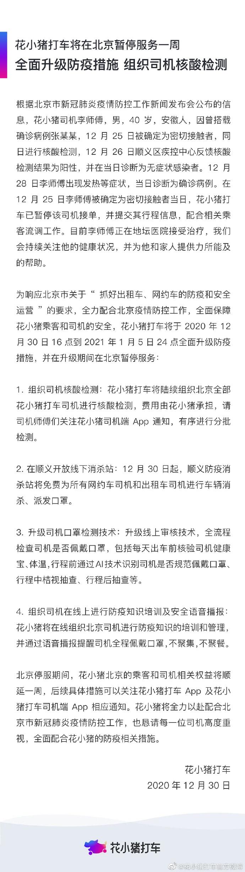 【电银付官】网(dianyinzhifu.com):12月30日16点起 '花小猪打'车在北京暂停『服务一周』 第2张