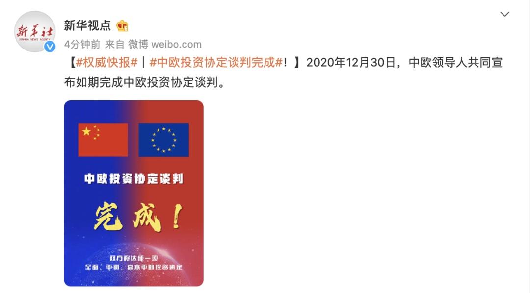电银付app使用教程(dianyinzhifu.com):重磅!中欧投资协定谈判完成! 第2张