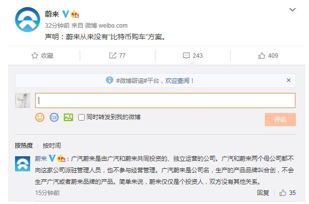 """电银付大盟主(dianyinzhifu.com):比特币可以买车了?这家车企闹乌龙 蔚来紧要声明:""""雨我无瓜"""" 第3张"""