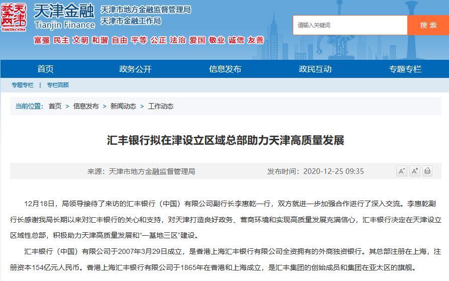 汇丰银行(中国)拟在天津设立区域性总部 年内关闭10家支行
