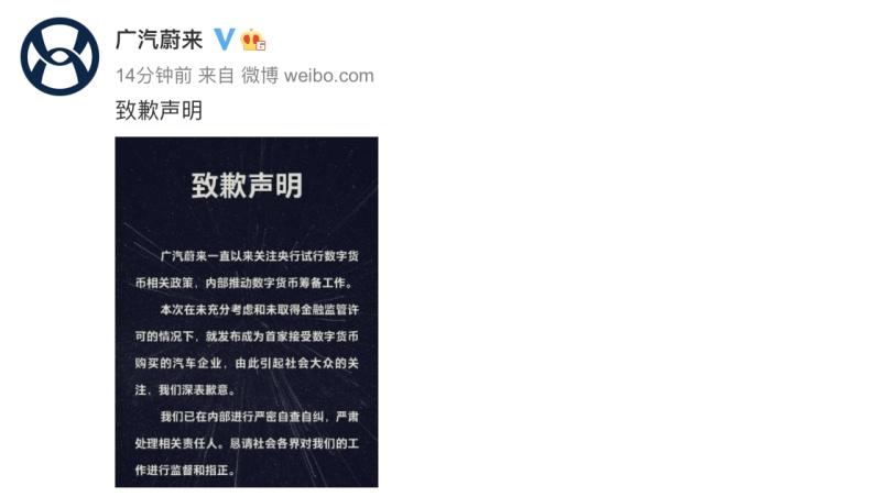 电银付app使用教程(dianyinzhifu.com):广汽蔚来为比特币购车<谋划致>歉:未充分考虑和未取得金「融监管允」许
