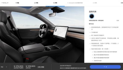 电银付小盟主(dianyinzhifu.com):20万特斯拉Model 3不远了?国产Model Y狂降14万! 第4张