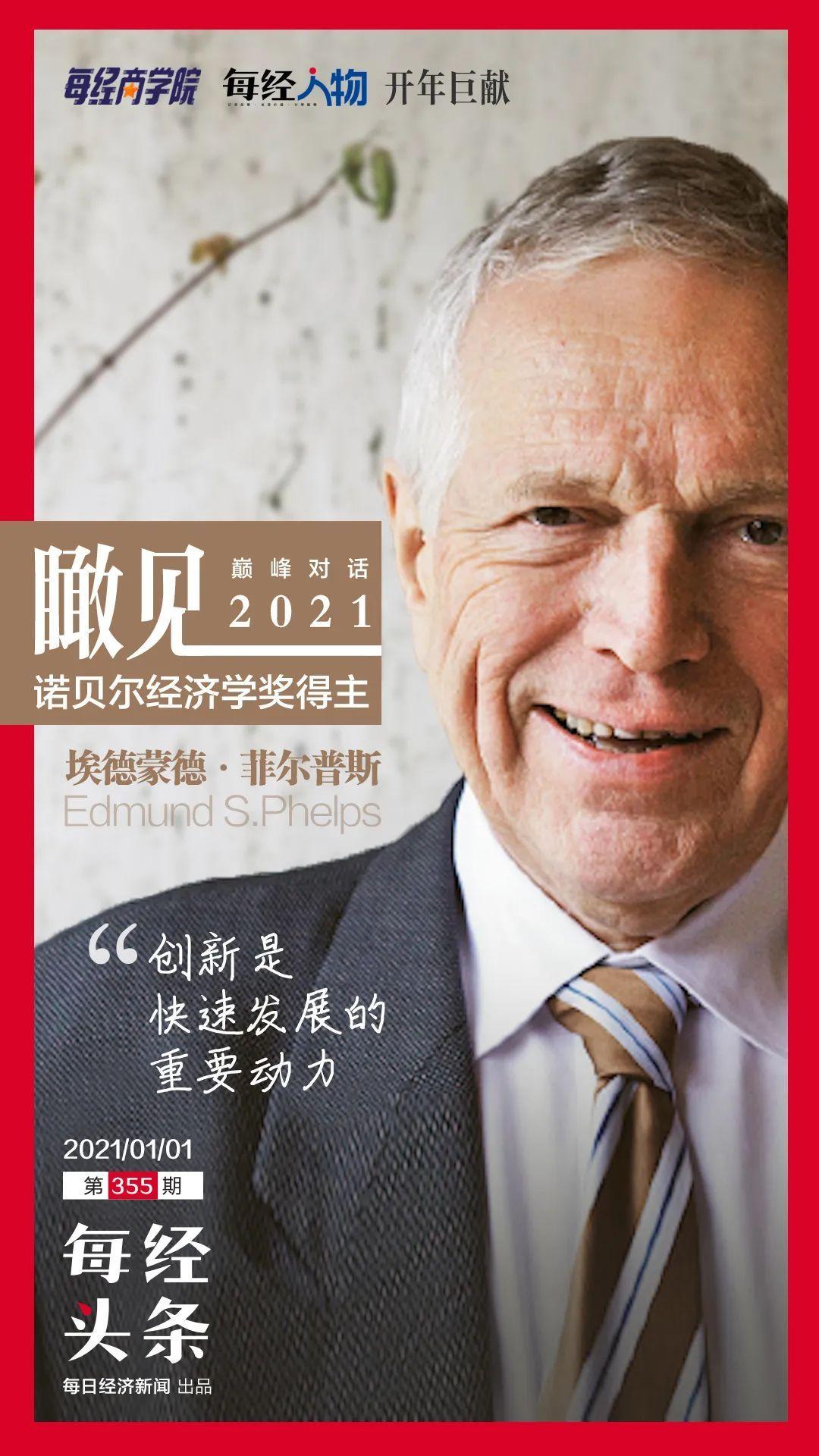 电银付激活码(dianyinzhifu.com):每经头条|专访诺贝尔经济学奖得主埃德蒙德 菲尔普斯:任何国家的自然趋势都是探索、缔造、创新和生长它所发现的器械 第3张