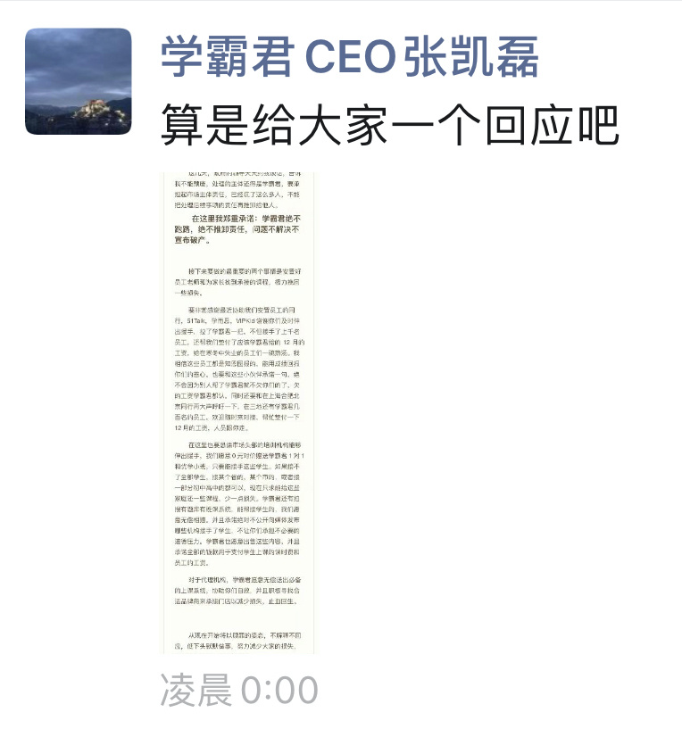 usdt不用实名买入卖出(caibao.it):学霸君CEO公布公开信:已往三年5次走到资金链崩断边缘,问题不解决不宣布停业 第1张