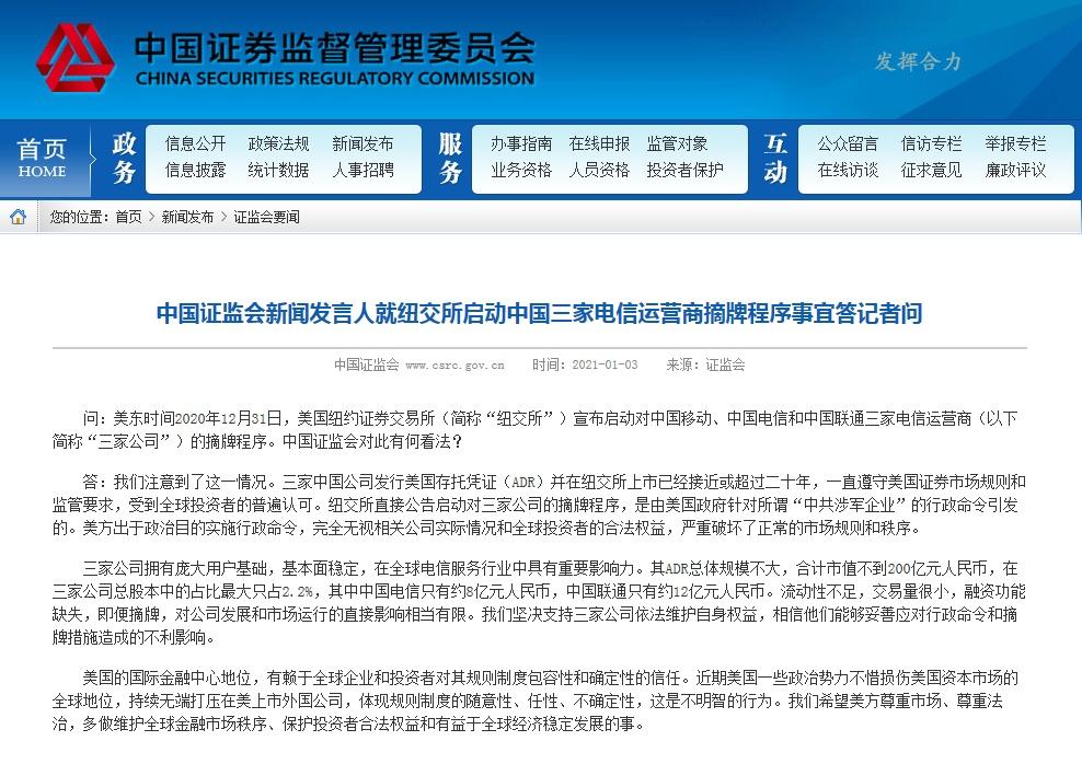 电银付app使用教程(dianyinzhifu.com):证监会深夜发声!美方出于政治目的,摘牌中国三大电信运营商,坚决支持三家公司维权 第1张