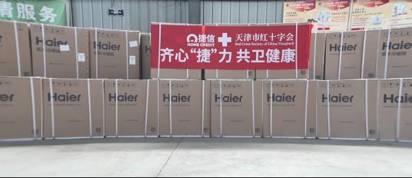 """齐心""""捷""""力 共卫健康 捷信捐赠100台医用疫苗储存冷藏箱"""