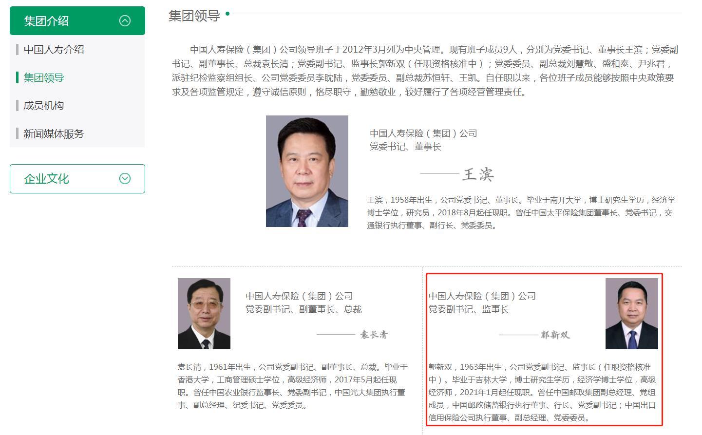 原邮储银行行长郭新双调任国寿集团 其监事长任职资格核准中