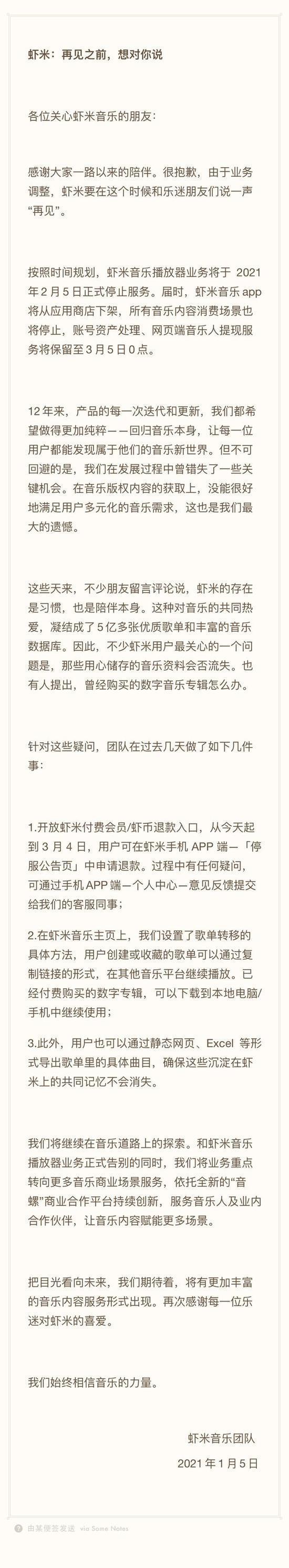 usdt自动充值(www.caibao.it):虾米音乐播放器2月5日关停 3月5日后将无法登录