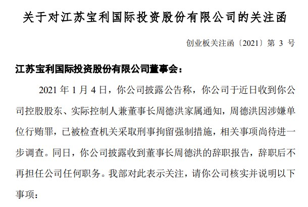 电银付安装教程(www.dianyinzhifu.com):宝利国际实控人周德洪涉嫌单元行贿罪被刑拘,《持股质押比》例高达近80%!去年前三季度净利下滑超9成 第2张