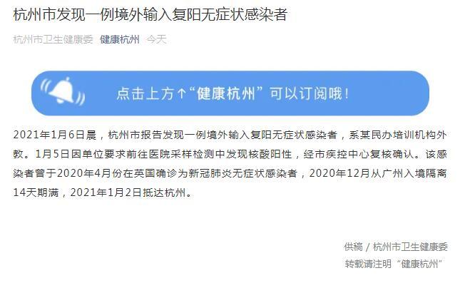杭州发现1例境外输入复阳无症状感染者 系一民办培训机构外教