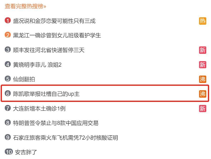 """收购usdt(www.caibao.it):吐槽陈凯歌,B站up主称遭到举报,律所回应:对""""人身攻击""""零容忍"""
