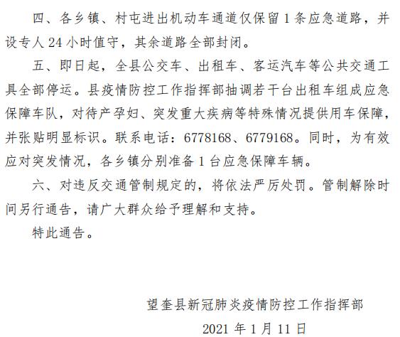 黑龙江新增无症状感染者8例详情公布 1月11日黑龙江疫情最新消息 31省新增本土病例85例:河北82例