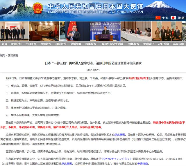 中国驻日本大使馆发布重要提醒!近两周内已有约100名中国公民确诊感染新冠