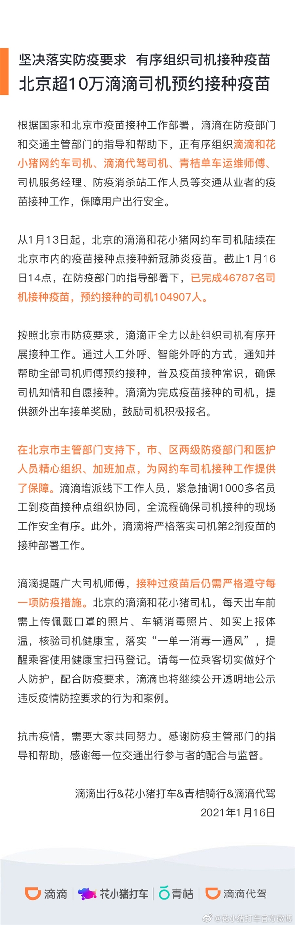 滴滴发公告:北京超10万滴滴司机预约接种疫苗