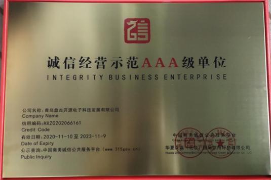 喜报丨热烈祝贺青岛盘古开源(公司)荣获AAA级诚信经营事业单位