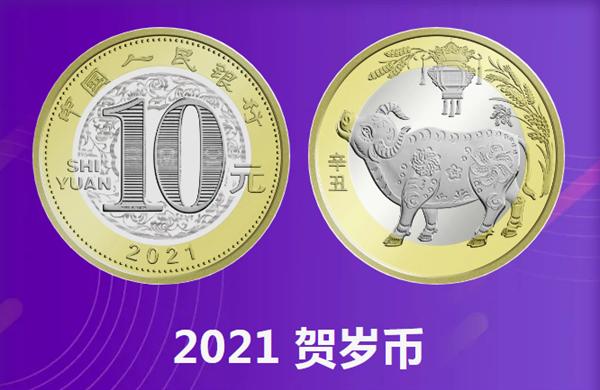 限量1000万枚 牛年纪念币装帧版开售:20枚698元