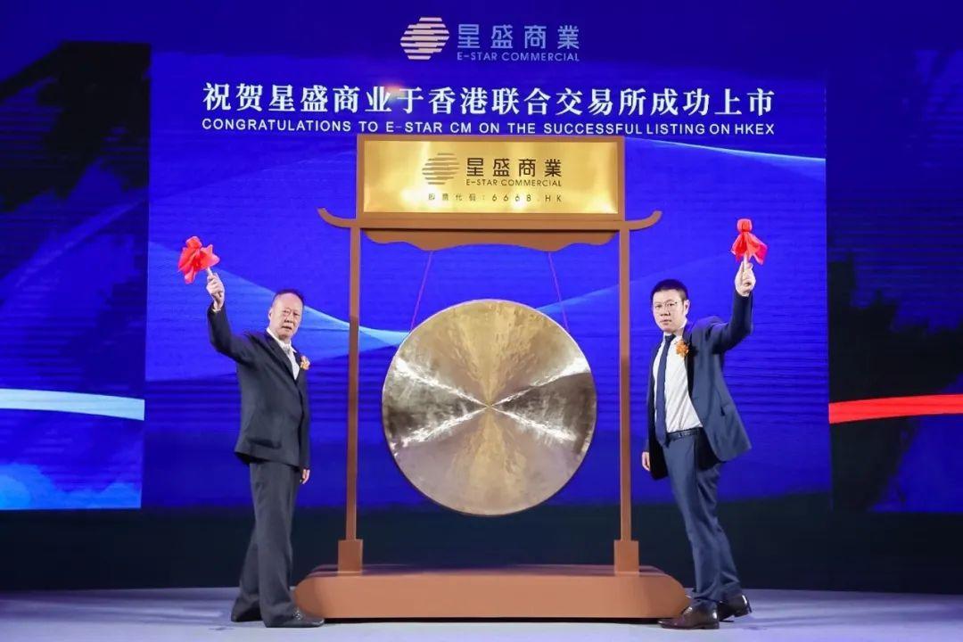 星盛商业今日于香港联交所成功上市