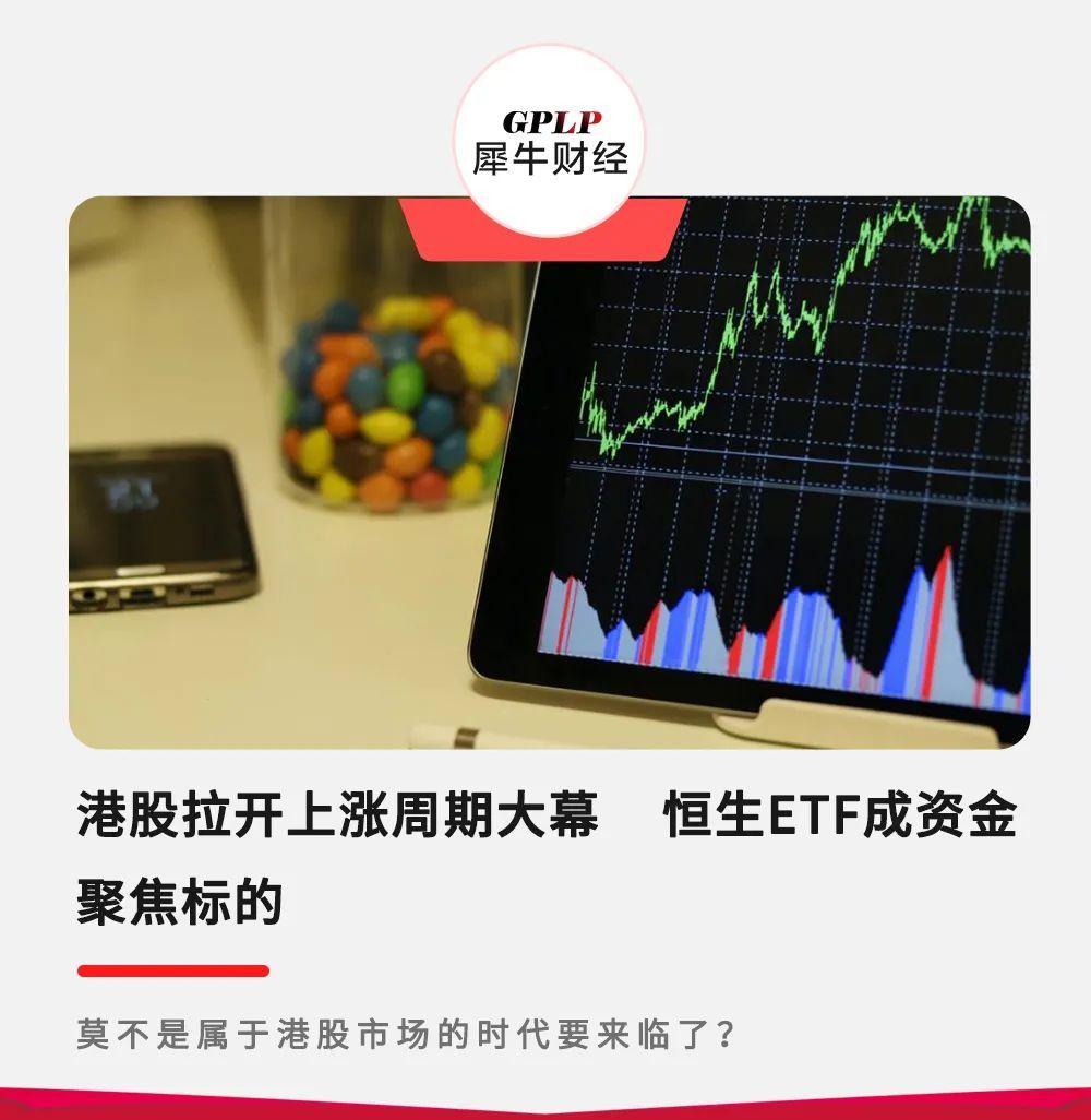 港股拉开上涨周期大幕 恒生ETF成资金聚焦标的