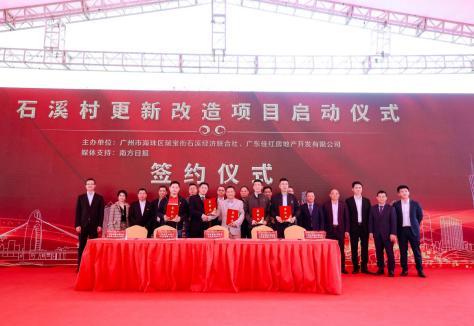 吉兆业都市更新取得新年开门红 广州石溪更新改革项目正式启动