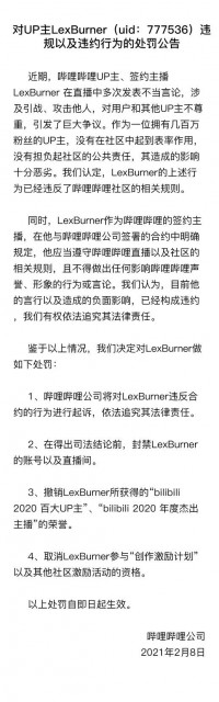 B站处罚百万粉丝UP主LexBurner:封禁账号 起诉追究法律责任