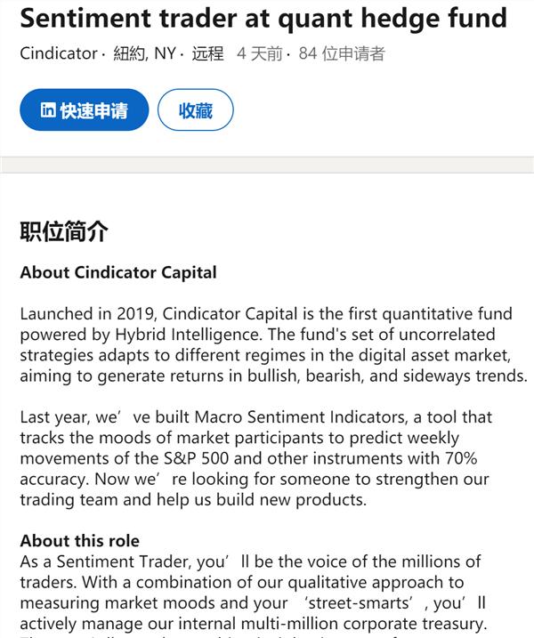 """美国量化基金""""招安""""散户投资者:年薪20万美元"""