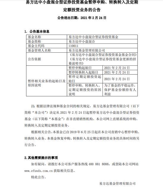 """""""公募一哥""""张坤管理的易方达中小盘停止申购"""
