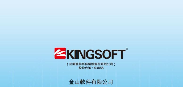金山软件(03888-HK):金山办公(688111-CN)全年多赚1.2倍