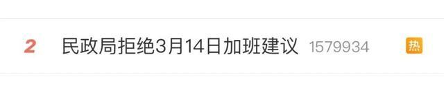 """""""民政局拒绝3月14日加班建议""""话题冲上了微博热搜前排。"""