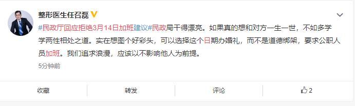 民政局拒绝3月14日加班建议,获网友力挺。