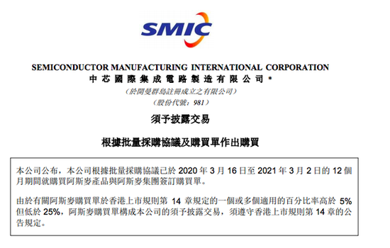 中芯国际:与阿斯麦集团签订购买单 总代价12亿美元