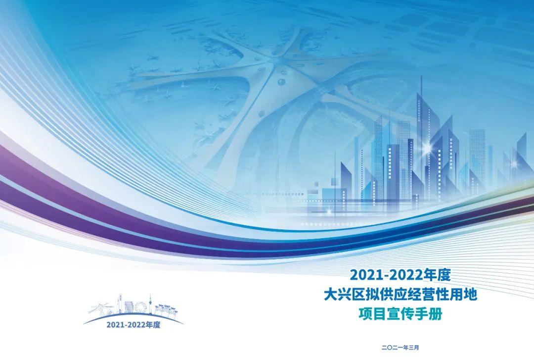 2021北京大兴拟供应10宗经营性用地 分别位于旧宫、西红门、采育等板块